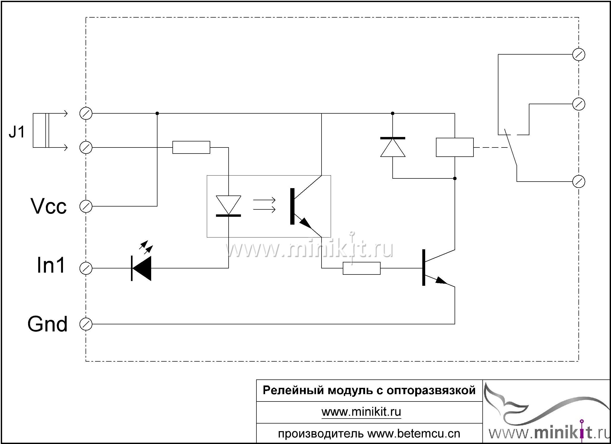 Схема релейного модуля